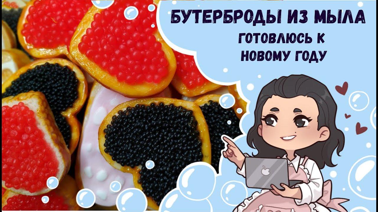 ♥ Бутерброды из мыла ♥ Готовлюсь к новому году ♥ Мыловарение ♥ Новогоднее мыло ♥