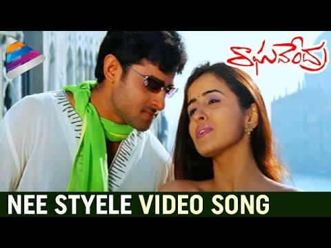Prabhas Raghavendra Movie Songs | Nee styele Song | Anshu | Mani Sharma