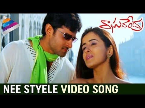 Prabhas Raghavendra Movie Songs | Nee Styele Song | Anshu | Mani Sharma
