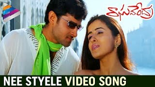 Prabhas Raghavendra Movie Songs - Nee styele Song - Anshu, Mani Sharma