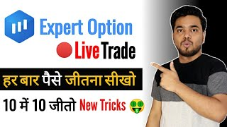 Expert option Me Real Money Se Trade Karna Sikhe | Expert Option Me Live Trade | Trading कैसे करें ?