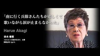 16歳で女優になった赤木春恵。1945年、戦争の激化に伴い、生まれ故郷の...