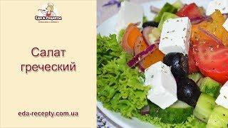Греческий салат - домашний пошаговый рецепт