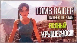 Настоящая Лара  Tomb Raider Dagger of Xian