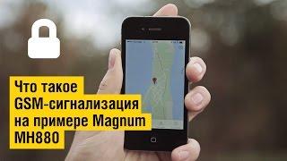 видео GSM сигнализации для автомобиля