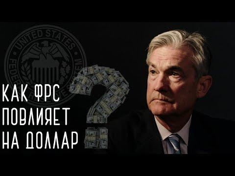 Прогноз доллара на 24-30 сентября / Чего ждать от ФРС?