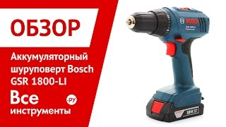 Обзор дрели-шуруповёрта Bosch GSR 1800-Li