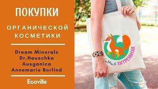 Покупки премиальной органической косметики /ecoville/TheKrasavishna