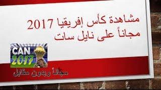 القنوات الناقلة لامم افريقيا 2017 - مجانا بدون تشفير... القنوات الناقلة لأمم إفريقيا 2017