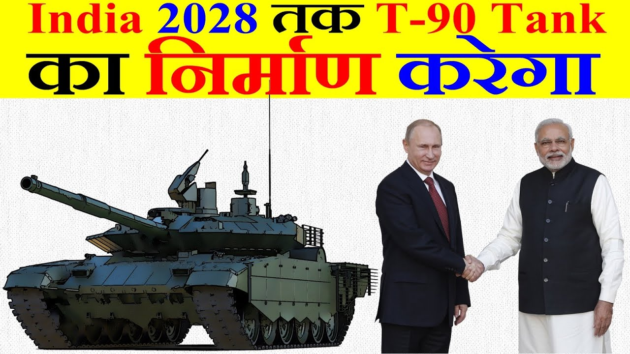 India 2028 तक T-90 Tank का निर्माण करेगा | India will Manufacture T-90 Tank Till 2028