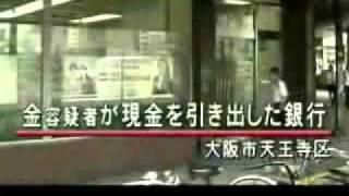 【在日韓国人】 の日本女性レイプ事件
