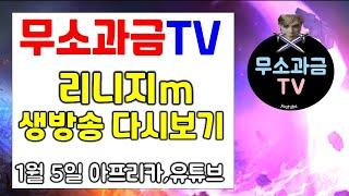 리니지m 무소과금TV 1월 5일 실시간 방송 다시보기 …