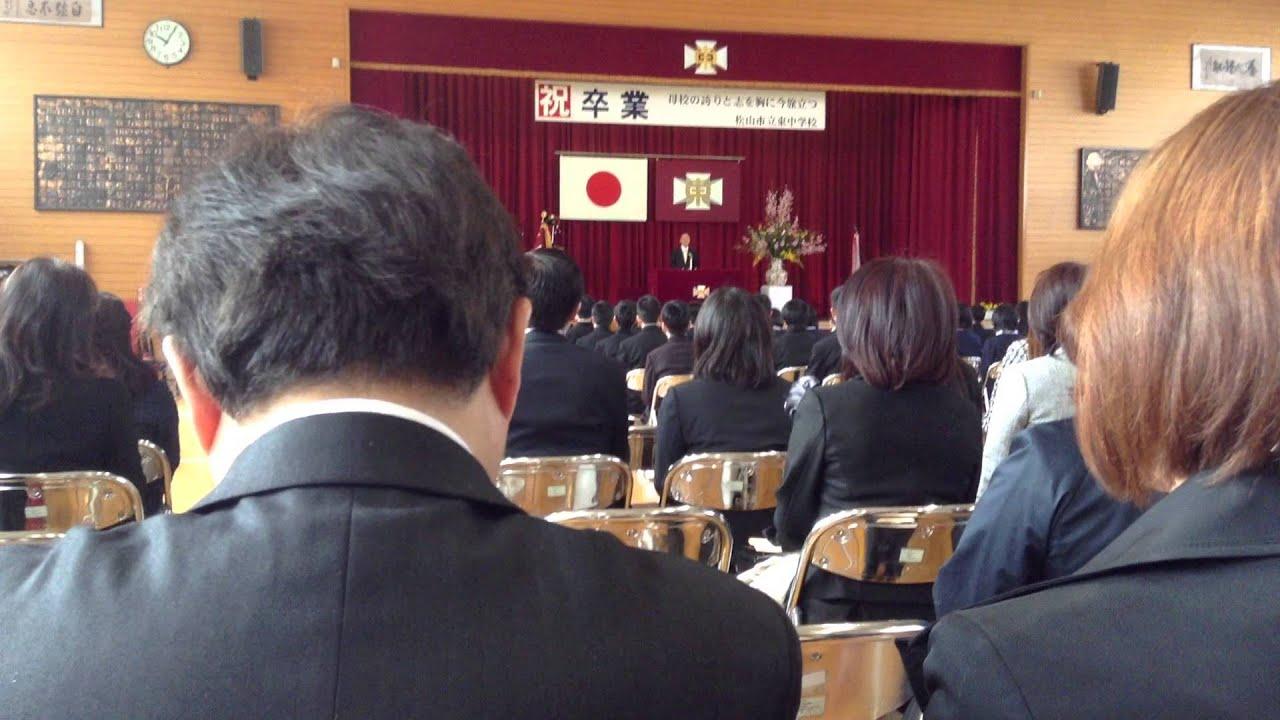 2012年度松山市立東中学校卒業式...