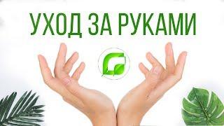 Уход за руками от Greenmade