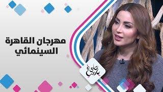 نسرين طافش - مهرجان القاهرة السينمائي