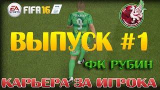 FIFA 16 Карьера за игрока # 1 [ВОДКАВИЧ ДЕБЮТ ФК РУБИН ]