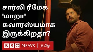 Charlie தமிழ் ரீமேக் Madhavan, Shraddha நடிப்பில் எப்படி இருக்கிறது?   Maara Movie Review