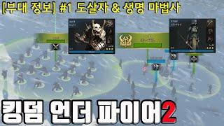 [PC 킹덤 언던 파이어2] 부대 소개 #1 (도살자&…