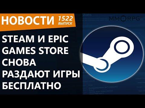 Steam и Epic Games Store опять раздают игры бесплатно. Еще много информации о GTA 6. Новости