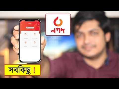 Nagad - নগদ  Mobile Banking A to Z