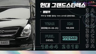 스타렉스캠핑카중고차추천 차박최적화! [2210만원]