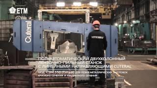 Производственное оборудование ГП завод