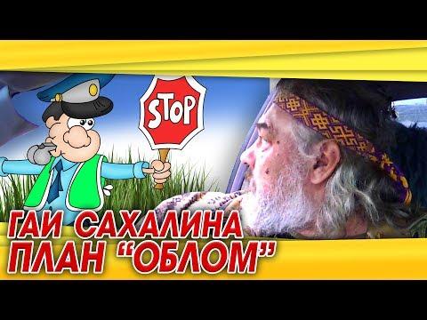 "ГАИ САХАЛИНА ,ПЛАН ""ОБЛОМ"" (Граждане СССР Сахалин)"