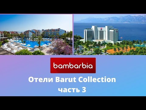 ТУРЦИЯ.-Отели-barut-collection:-akra-barut-hotel,-barut-hemera-и-barut-b-suites