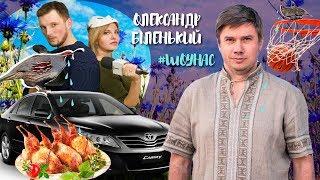 Шоунас.  Олександр Біленький