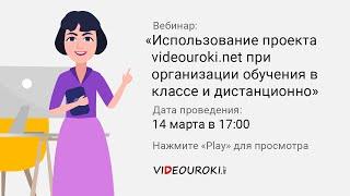 Использование проекта videouroki.net при организации обучения в классе и дистанционно