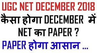 Ugc Net December 2018 - All You Need To Know || Must Watch
