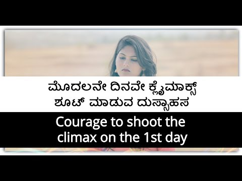 Class 07: 'ಸೋಹಂ' ಮೊದಲನೇ ದಿನವೇ ಕ್ಲೈಮಾಕ್ಸ್ ಶೂಟ್ ಮಾಡುವ ಧೈರ್ಯ.Courage to shoot climax on the 1st day.