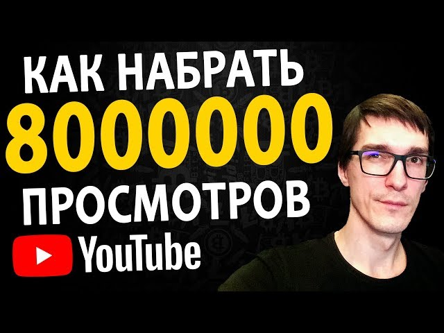 Как набрать просмотры в Ютубе | БЕСПЛАТНЫЕ просмотры на видео на YouTube
