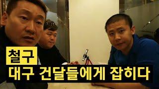 철구, 대구 건달들에게 잡히다! 난닝구&여포 (16.04.09) :: ChulGu