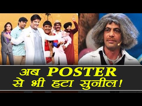 Kapil Sharma Show : Sunil Grover REMOVED from NEW POSTER | FilmiBeat