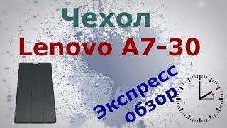 видео Чехол для Lenovo Tab 2 A7-30   купить чехлы Леново Таб 2 А7-30 и аксессуары - wookie.com.ua