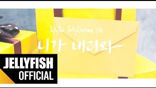 "Jellybox Jelly Christmas 2016 ""니가 내려와"" Promotion Video"
