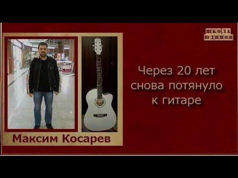 Через 20 лет снова захотелось играть на гитаре Ученик Виктории Юдиной