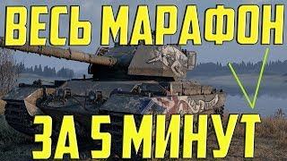 ВЕСЬ МАРАФОН ЗА 5 МИНУТ ПРЯМО СЕЙЧАС!