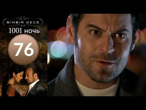 Тысяча и одна ночь 1001 ночь 51 серия  raquo; Турецкие сериалы на русском языке, смотреть онлайн без