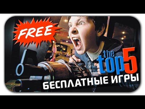 Бесплатные игры - skachat-