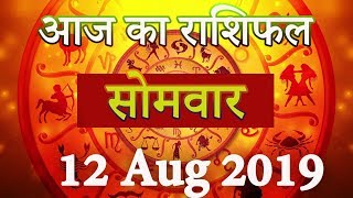 Aaj Ka Rashifal 12 august 2019 dainik rashifal hindi today horoscope