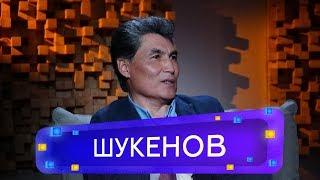 Бауржан Шукенов - Кино, новые альбомы Батыра и запрет на исполнение / Если Честно