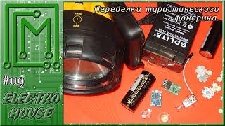 #119. Переробка ліхтарика на Li-Ion АКБ. Світлодіоди + плюшки.