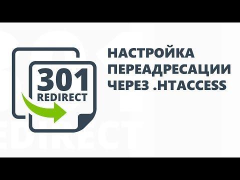 Редирект 301 - настройка переадресации через Htaccess