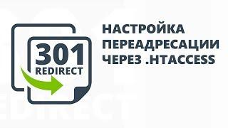 Редирект 301 - налаштування переадресації через htaccess
