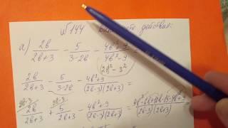 Скачать 144 Алгебра 8 класс Выполните действие Сложение и вычитание дробей примеры решение
