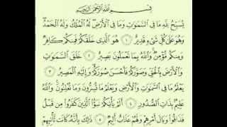 أجمل تلاوة سورة التغابن ماهر المعيقلي Maher Almuaiqly mp4