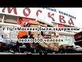 После драки у ТЦ Москва были задержаны около 100 человек mp3