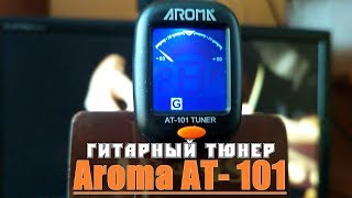 цифровой гитарный тюнер  Aroma AT - 101 - незаменимая вещь для начинающих гитаристов!